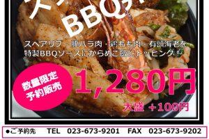 数量限定!予約販売スタート!スタミナBBQ弁当1,280円
